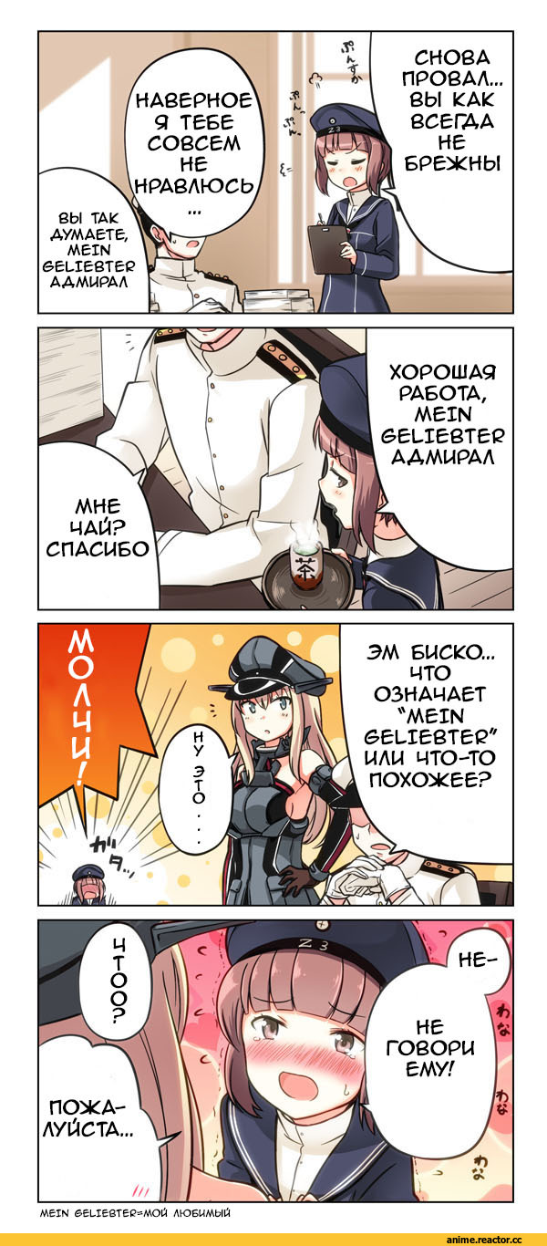 Кантай комиксы, Anime Комиксы, Admiral (Kantai Collection), Kantai Collection, Bismarck (Kantai Collection), Z3 Max Schultz (Kantai Collection), Artist (engiyoshi), Anime