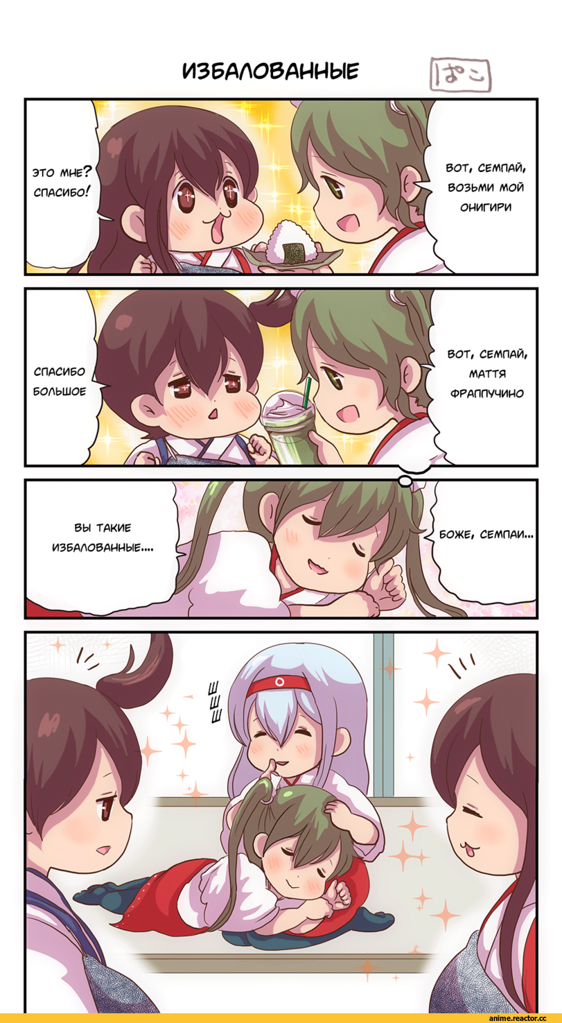 Кантай комиксы, Anime Комиксы, pako (pousse-cafe), 4koma, Akagi (Kantai Collection), Kantai Collection, Kaga (Kantai Collection), Shoukaku (Kantai Collection), Zuikaku, Anime