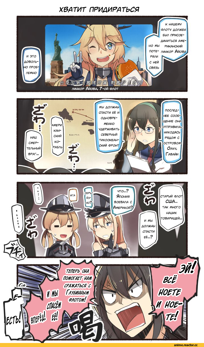 Кантай комиксы, Ido (Teketeke), Anime Art, 4koma, Nagato (Kantai Collection), Kantai Collection, Ooyodo (Kantai Collection), Iowa (Kantai Collection), Prinz Eugen, Bismarck (Kantai Collection), Anime, Anime Комиксы